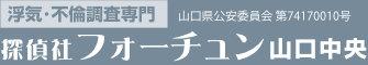 山口県山口市の探偵フォーチュン山口防府は浮気調査専門の興信所