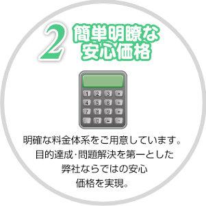 簡単明瞭な安心価格。〜明確な料金体系をご用意しています。目的達成・問題解決を第一とした弊社ならではの安心価格を実現。