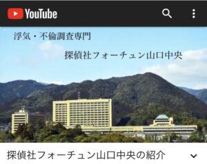 探偵山口防府動画