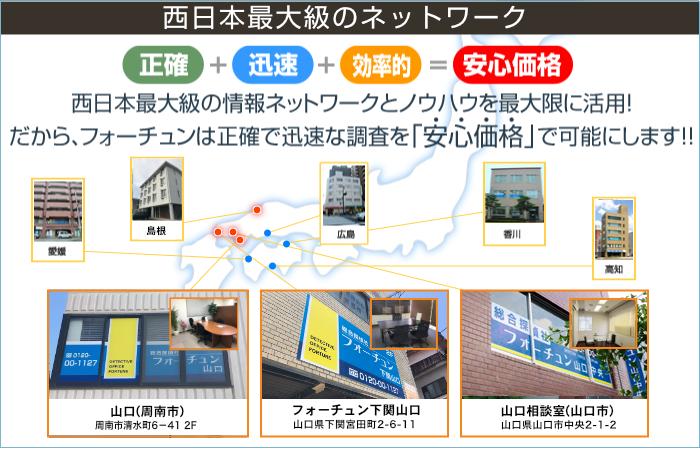山口県最大のネットワークを持つ探偵事務所